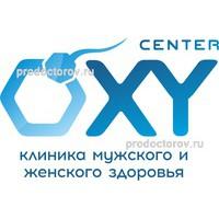 Цены в клинике «OXY-center», Краснодар - ПроДокторов