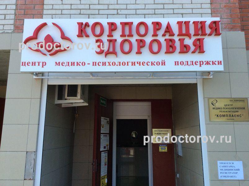 Клиника лечения алкоголизма краснодар профсоюзы против алкоголизма