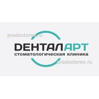 Цены в Стоматологии «Дентал Арт» на Кореновской, Краснодар - ПроДокторов