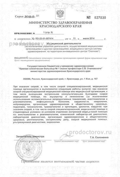 Детская областная клиническая больница в ярославле официальный сайт