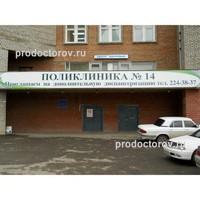 Детская больница режим работы канск
