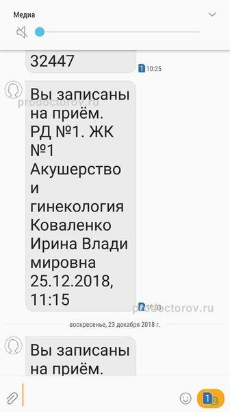 Женская консультация №1 на Солнечном - 17 врачей, 80 отзывов ...