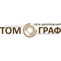 Цены в медицинском центре «Томограф», Кропоткин - ПроДокторов