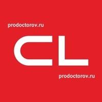 """Цены в клинике «CL doctor» (ранее """"123""""), Кропоткин - ПроДокторов"""