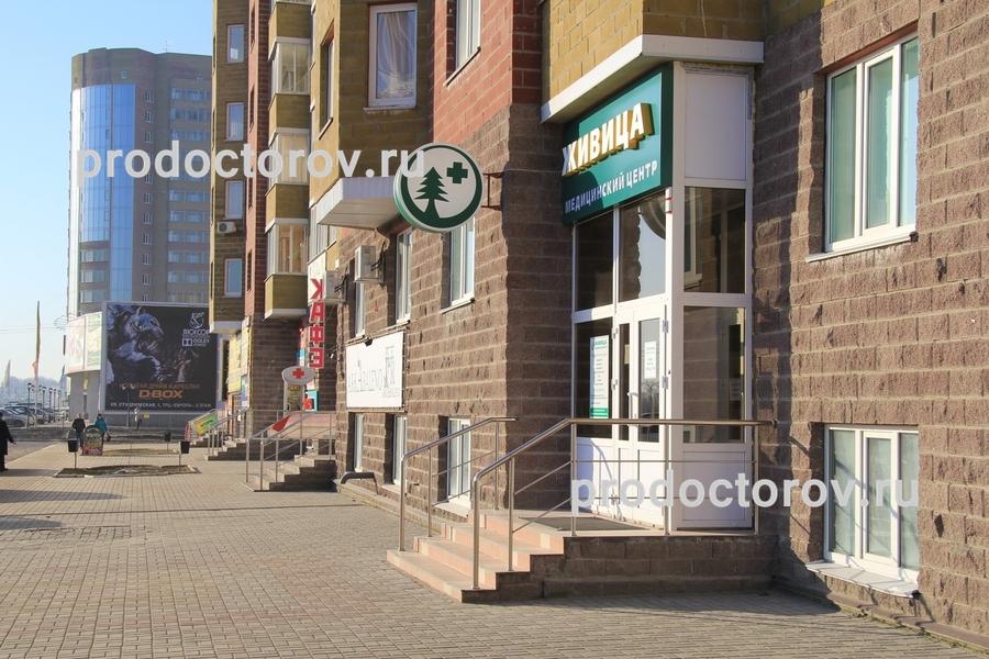 Медицинский центр Мир здоровья в Курске  проспект Победы