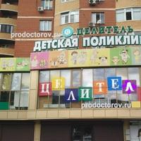 Детская поликлиника номер 3 подольск