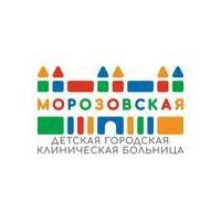 Морозовская детская больница Москва: официальный сайт МДГКБ, адрес, платные услуги