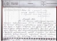 Согласие на операцию в 31 больница