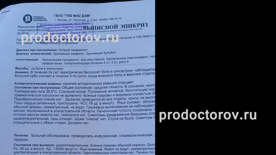 Отзывы 590 пациентов о 52 больнице в Москве - ПроДокторов