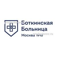 Иваново областная больница регистратура электронная