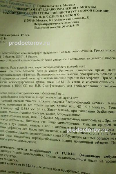 Отзывы 450 пациентов о НИИ Склифосовского в Москве - ПроДокторов