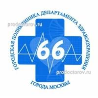 Поликлиники новомосковска регистратура телефон