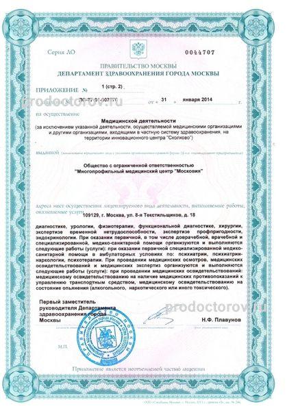 отзывы о клинике московия