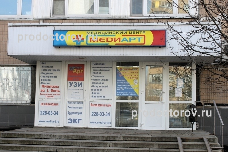 Прикрепление к поликлинике Улица Шаболовка