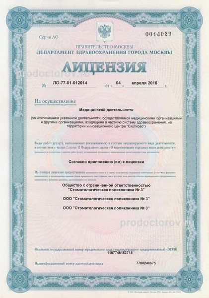 Иркутский медицинский институт усовершенствования врачей