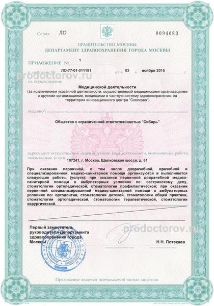 Ульяновская городская поликлиника 4