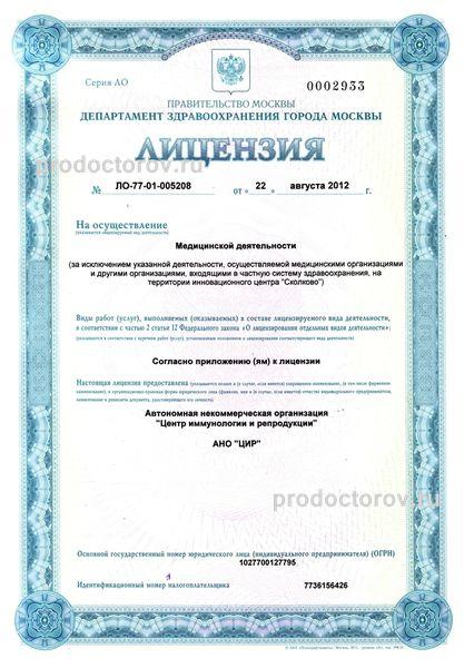Анализ крови Дубровка (14 линия) больничный лист в рк в казахстане
