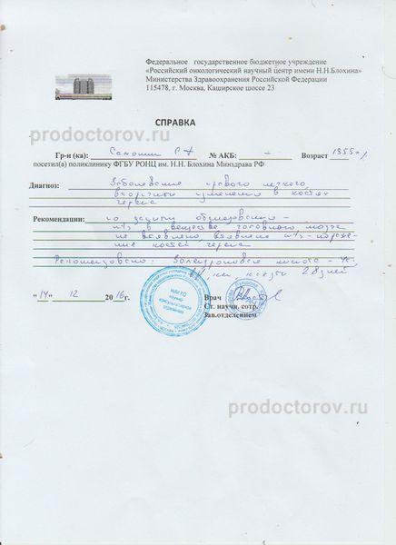 Отзывы 891 пациента о онкологическом центре Блохина в Москве ...