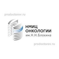 Онкологический центр на Каширке, Москва