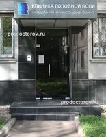 Клиника головной боли в москве александра вейна