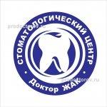 Стоматология «Доктора Жака», Москва – отзывы - ПроДокторов