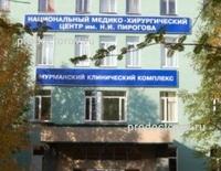 Первая городская больница женская консультация на гагарина