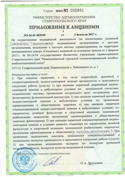 Центр реабилитации и восстановительной медицины невинномысск лечение от алкоголизма дагестан