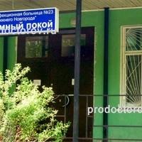 Детская областная больница на вольской город саратов