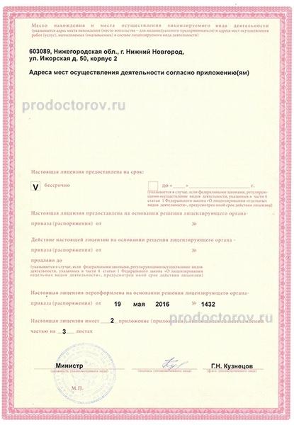 1-я клиническая больница краснодар