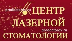 https://prodoctorov.ru/media/photo/nnovgorod/lpuimage/28559/14893-stomatologicheskaya-klinika-centr-lazernoy-stomatologii_s.jpg