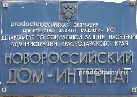 Новороссийск дом престарелых оформление документов в дом престарелых в беларуси