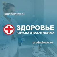 Наркология новосибирске утреннее похмелье