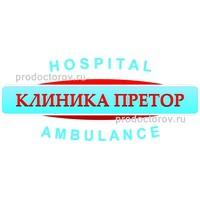 Претор клиника новосибирск официальный