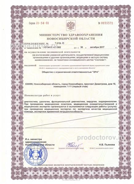 должно инн министрество здравоохранения новсибирской области Любовно-фантастические романы