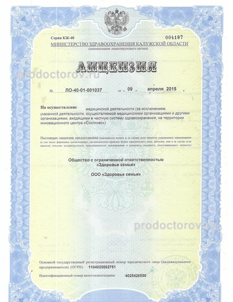 Сколько стоит медицинская книжка в обнинске регистрации и снятия граждан с регистрационного учета