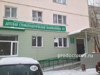 Детская поликлиника емельянова южно-сахалинск официальный сайт