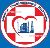 Клиника промышленной медицины расписание графика приема врачей ближайший пункт приема цветных металлов в Туменское