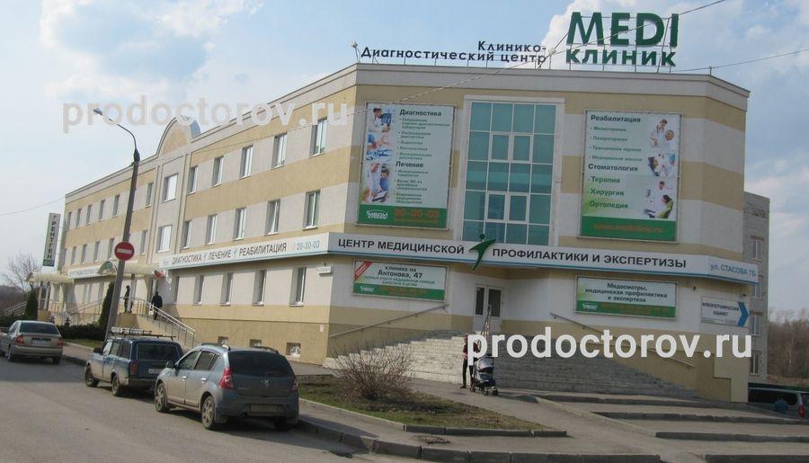 Медиклиник пенза на стасова расписание приема врачей сколько стоит металл в Краснозаводск