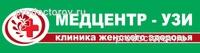 """Цены в медицинском центре """"УЗИ"""", Пенза"""