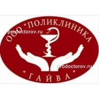 Волочаевская стоматологическая клиника