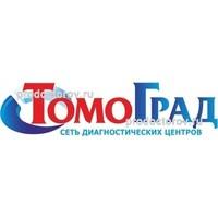 Цены в диагностическом центре «Томоград», Подольск - ПроДокторов
