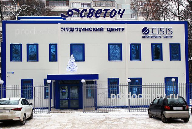 Медицинский центр Светоч - 9 врачей, 3 отзыва | Пушкино