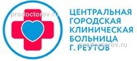Акушерство и гинекология в Реутове - адреса и телефоны, 7 компаний