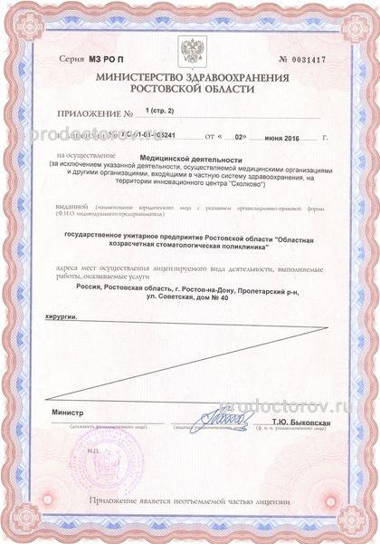 Поликлиника 4 взрослая белгород регистратура электронная