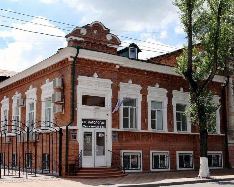 Стоматология на университетском 133 официальный сайт Пульмонолог Ростов-на-Дону