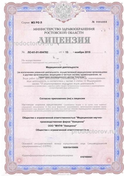 Детская поликлиника киев владимирская