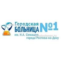 Щелковская поликлиника 3 расписание врачей записаться на прием к врачу