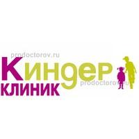 Киндер клиник ростов на дону официальный сайт ростов запись к врачу