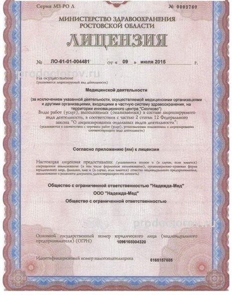 Регистратура мурманск поликлиника номер детской регистратуры