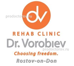 Клиника доктора воробьева ростов-на-дону стоимость лечения алкоголизма лечение алкоголизма выведение из запоя